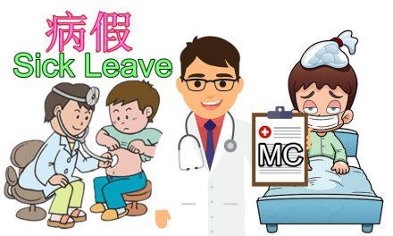 病假(SICK LEAVE)福利和条例 马来西亚劳工法令
